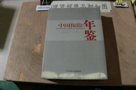 中国保险年鉴2014