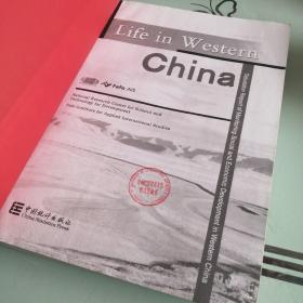 (Life in Wwstern China-Tabulation Report of Monitoring Social【馆藏正版】