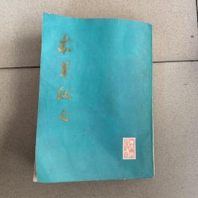 本草纲目(第二册)十六开本