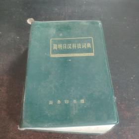 简明日汉科技词典