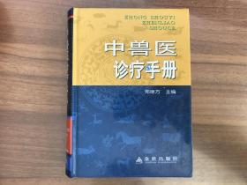 中兽医诊疗手册