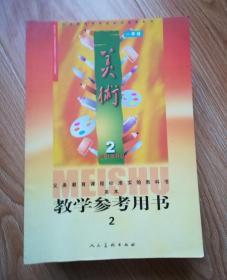 义务教育课程标准实验教科书 美术 教学参考用书2 一年级【2002年版 人美版】