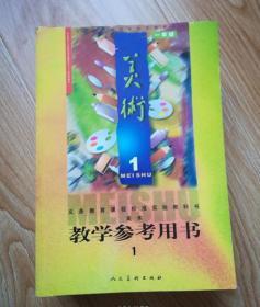 义务教育课程标准实验教科书 美术 教学参考用书1 一年级【2002年版 人美版】