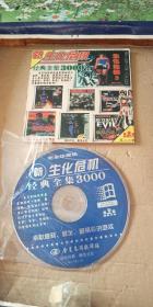 游戏光碟 《新 生化危机 经典全集3000》【游戏光盘】品好