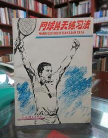 网球14天练习法 一版一印