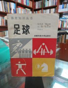 体育知识丛书:足球 一版一印