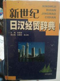 新世纪日汉经贸辞典