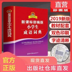 新课标部编版小学生成语词典双色插图小学生专用工具书多功能词典
