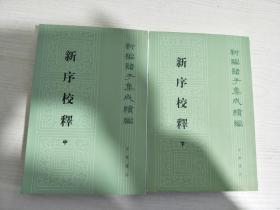 新序校释(中下册)·新编诸子集成续编