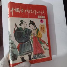 中国古代佳作小说珍藏本(1)