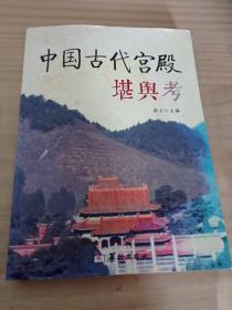 中国古代宫殿堪舆考