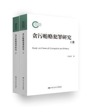 贪污贿赂犯罪研究(上下册)(国家社科基金后期资助项目)