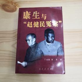 """康生与""""赵健民冤案"""""""
