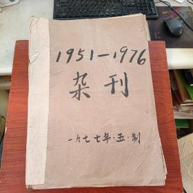 老报纸 1951-1976杂刊《文汇报, 北京日报,工人日报等》合订本,详情见图