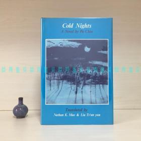 [英文]寒夜 / Cold Nights(巴金著、茅国权·柳存仁译、精装插图本带护封)