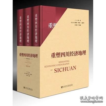 重塑四川经济地理(全三册)   1C02c