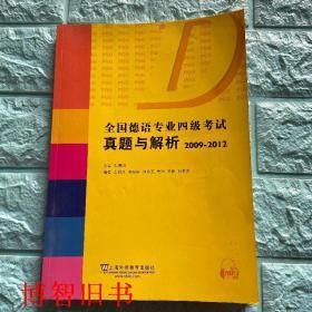 全国德语专业四级考试真题与解析20092012 孔德明 上海外语9787544633550