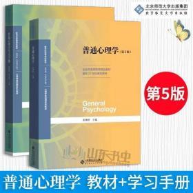 正版 北师大 普通心理学第5版教材+学习手册第五版 彭聃龄 北京师