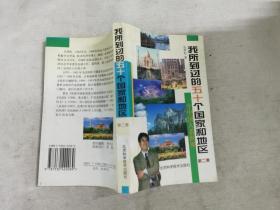 我所到过的五十个国家和地区:一个中国人看世界第二集