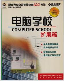 電腦學校.擴展篇 無光盤