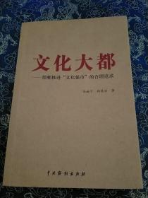 """文化大都——邯郸推进""""文化强市""""的合理追求"""