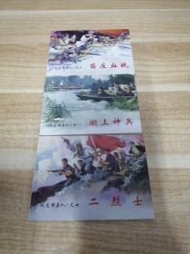 3本合售《苗庄血战、二烈士、湖上神兵》 新e3