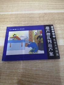 《葫芦僧乱判葫芦案》 新e3
