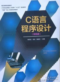 C语言程序设计(双色版)张玉生9787313199188上海交通大 /张玉生