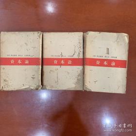 资本论 1947年再版