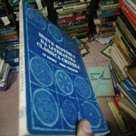 中国古典文学简史 葡语