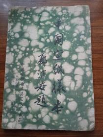 60-70年代中国宣纸样本《郭沫若题字,有27张最后有4张虎皮宣贴有样本》