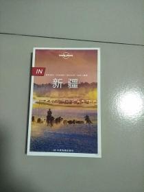 孤独星球Lonely Planet全彩IN系列 新疆 库存书 参看图片