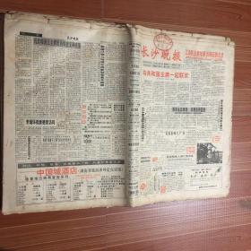 长沙晚报1993年12月份 具体以图为准。