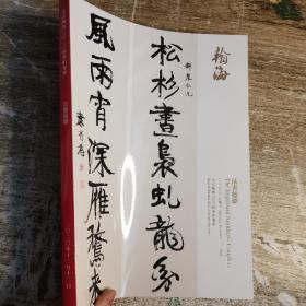 北京翰海2020秋季拍卖会 法书楹联