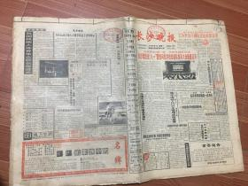 长沙晚报1994年8月份 具体以图为准。