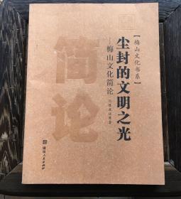 尘封的文明之光-梅山文化简论
