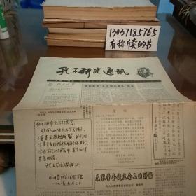 孔子研究通讯1992年10月专辑(  八开四版, 包现货)