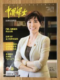 中国妇女 2020年9月 下半月 总第1017期 国内代号:2-40