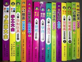 河马文化 手工大王-儿童折纸150例
