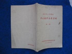 北京市小学课本   算术教学参考资料   第一册(73年语录)