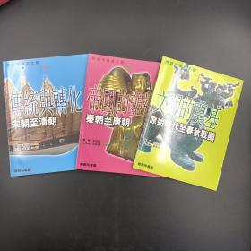 香港商务版  刘炜;张倩仪《圖說中國的文明》(锁线胶订全三冊)