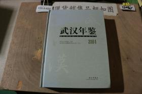 武汉年鉴2014