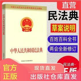 中华人民共和国民法典附草案说明土地承包婚姻家庭阅读法律知识书
