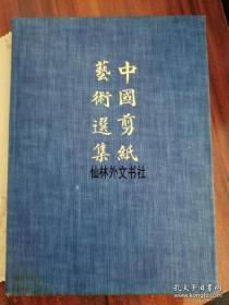 【包邮】1949年一版《中国剪纸》300个整版图例