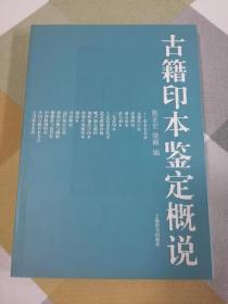 古籍印本鉴定概说(16开平装)