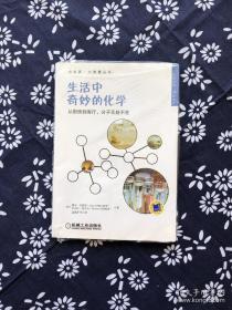 小生活·大智慧丛书·生活中奇妙的化学:从厨房到客厅,分子无处不在