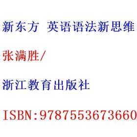 新东方 英语语法新思维 基础版 1 张满胜 浙江教育出版社 9787553673660
