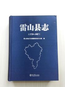 雷山县志  (1729-1987)