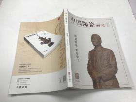 中国陶瓷画刊 2014年第五期 第5期 总第005期