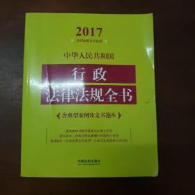 中华人民共和国行政法律法规全书(含典型案例及文书范本)(2017年版)